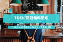 TOEIC問題無料配布!おすすめの良問10選とその解説