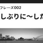 英語便利フレーズ002. 久しぶりに~した