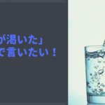「のどが渇いた」を英語で言うと?英語フレーズをめっちゃ簡単に覚えられる方法を伝えたい記事