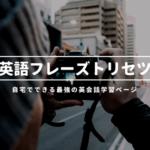 【保存版!】超便利英会話フレーズ練習ページの使い方