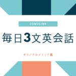 COMULINKメソッド:毎日3文英会話のススメ