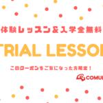 COMULINK体験レッスン&入学金無料キャンペーン
