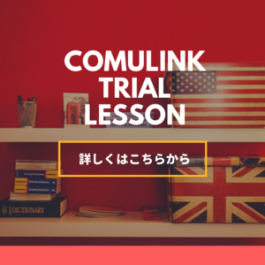 COMULINK 無料体験レッスン