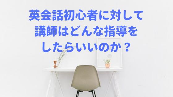 英会話初心者に対して講師はどんな指導をしたらいいのか?