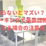 知っておかないとマズい?!コワーキングスペースで英会話教室を始める注意点