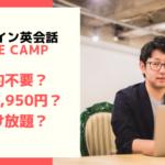 【オンライン英会話レビュー】ネイティブキャンプ無制限受け放題の真実